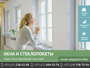Окна,  стеклопакеты в Минске.