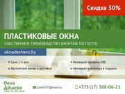 Пластиковые окна. Самые низкие цены в Минске.