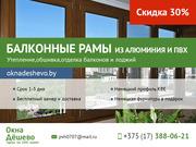 Рамы балконные ПВХ. Низкие цены и высокое качество.