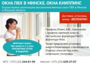 Окна ПВХ в Минске. Окна Книппинг.