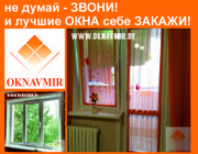 Окна Двери ПВХ Рамы под ключ Качество Скидки