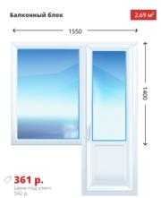 Балконный блок 1550х1400 KBE Эксперт 76 дешево