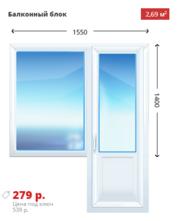 Балконный блок 1550х1400 KBE Эксперт 70 дешево