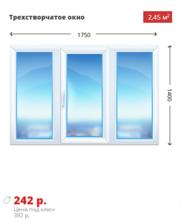 Трехстворчатое окно 1750х1400 KBE Эксперт 70 дешево