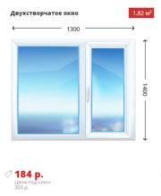 Двухстворчатое окно 1300х1400 KBE Эксперт70 дешево