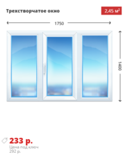 Трехстворчатое окно KBE Эксперт 1750х1400 дешево