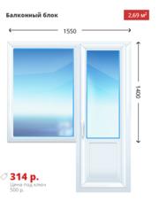 Балконный блок Rehau Sib 1550х1400 дешево