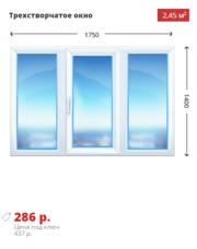 Трехстворчатое окно Rehau Sib 1750х1400 дешево