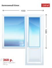 Балконный блок Rehau-Delight 1550х1400 дешево