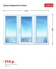 Трехстворчатое окно Rehau-Delight 1750х1400 дешево