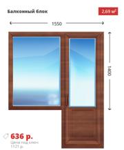 Деревянный Балконный блок 1550х1400 Минск и область